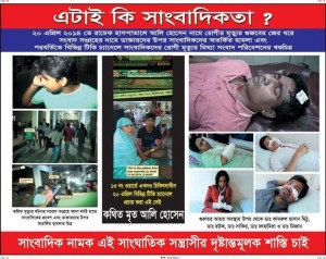 Rajshahi Medical Yellow Journalism