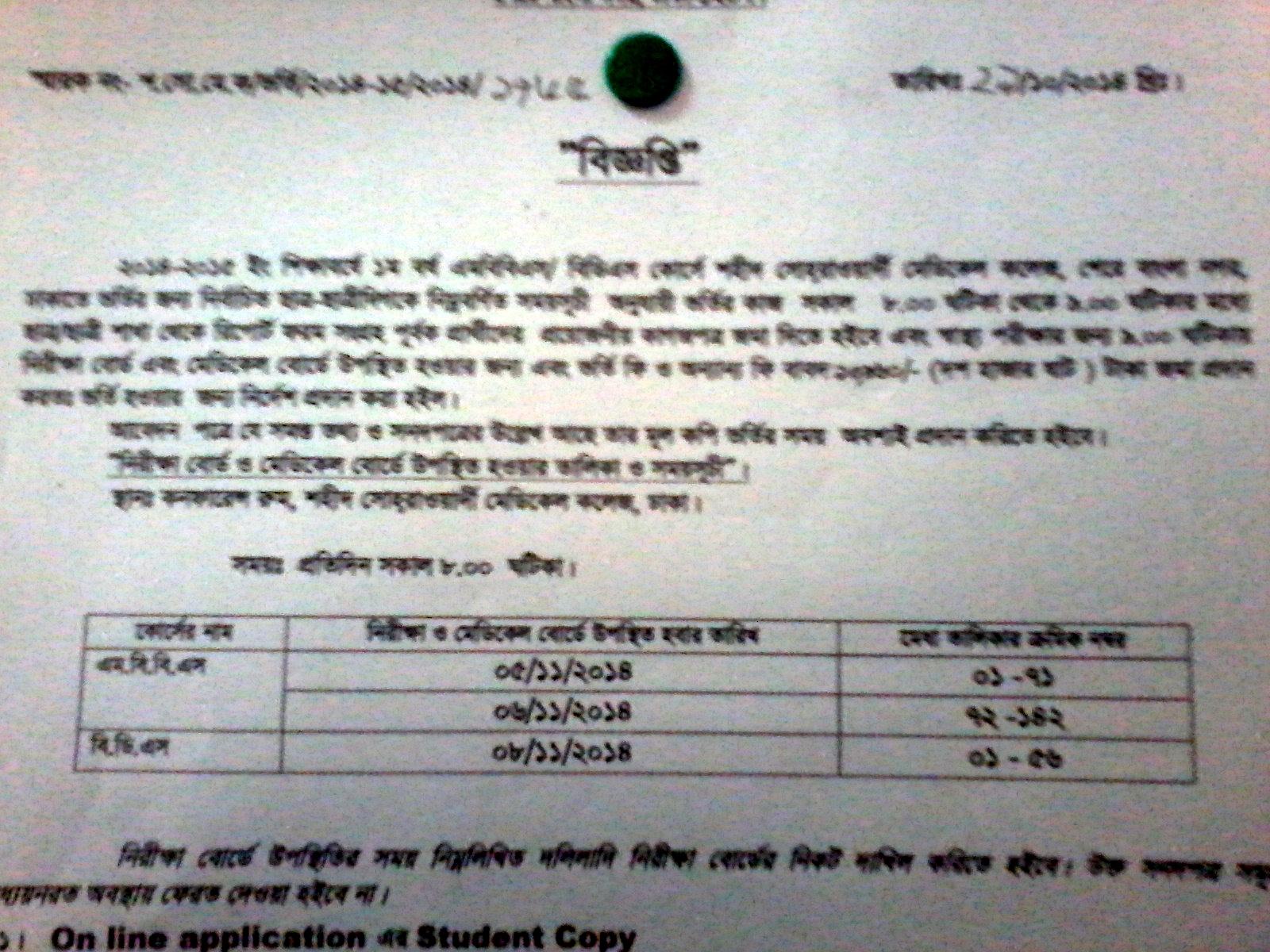 admission notice
